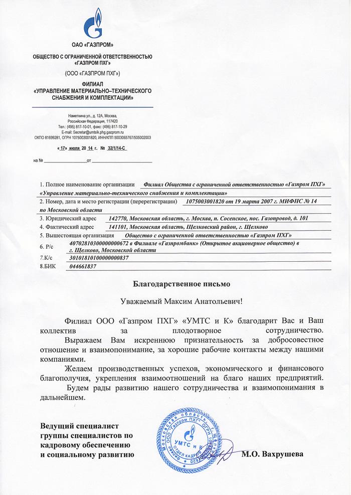 Отзыв от Газпром