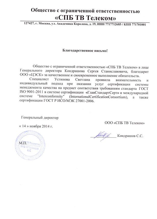 заказать ИСО 9001 2015 в Электростали