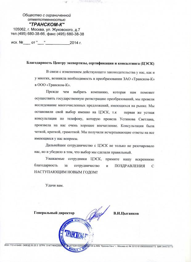 ООО «ТРАНСКОМ-К»