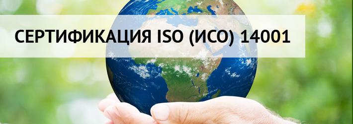 ИСО 14001 экологический менеджмент 2007 в Черкесске