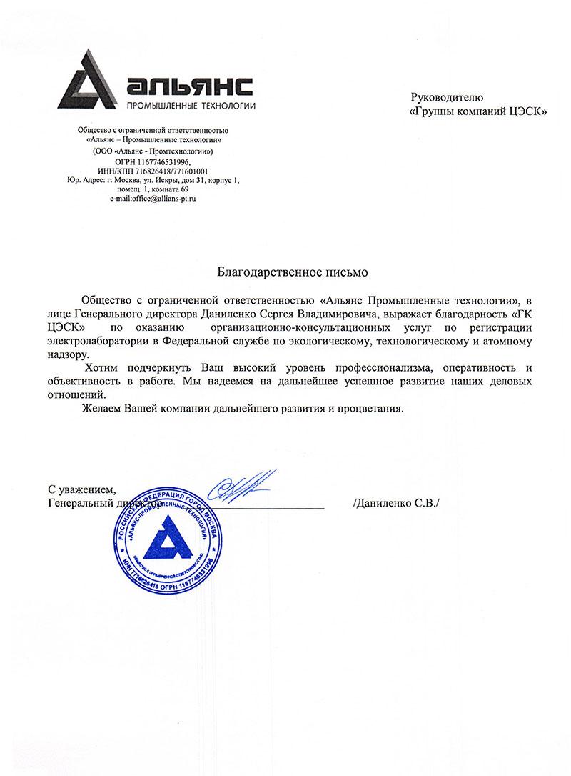 стоимость сертификат ИСО 14001 2017 в Бугульме