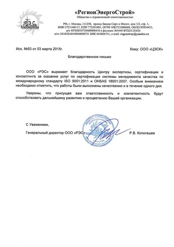 получить сертификат ИСО 9001 2008 в Смоленске