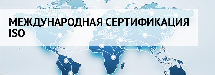 Международная сертификация pr сертификация для перекупщиков