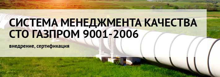 Система менеджмента качества СТО Газпром – внедрение и подготовка к сертификации!