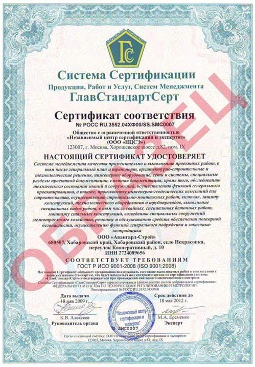 Сертификация предприятий iso 9000 международная сертификация при прохождении