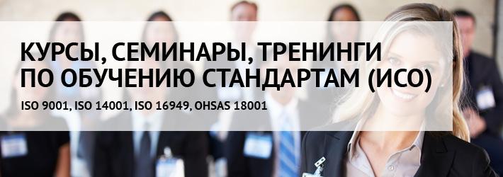 Обучение исо 16949 гроза 03 сертификация