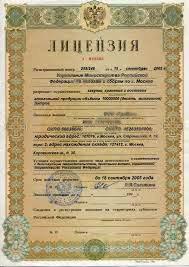Образец заполнения заявления на алкогольную лицензию